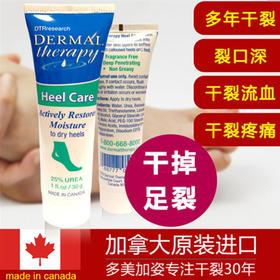 【10年干裂脚 3天轻松修复】加拿大多美加姿/Dermal Therapy 防脚干裂护脚膏护手霜