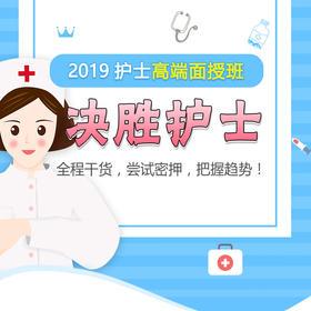2019年护士资格考试高端面授班