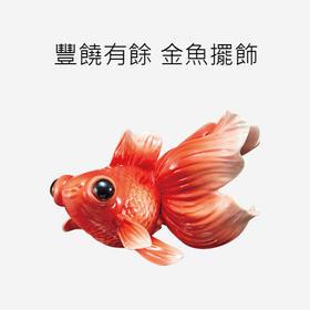 法蓝瓷 年年有余 小金鱼摆饰