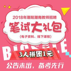 2018年潮阳潮南教师招聘大礼包