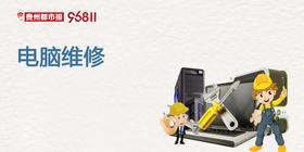 【办公设备维修】电脑办公设备维修 电脑维修 一元预定 价格面议