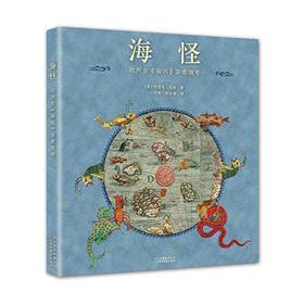 《海怪》 欧洲古《海图》异兽图考