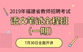 2019年福建省教师招聘笔试 中小学专业全程班 笔试直播录播课(语数英音体美)