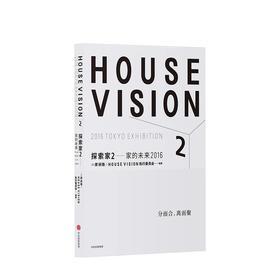 探索家2 家的未来2016 HOUSE VISION 设计大师原研哉新作 原研哉 著