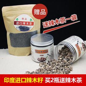 [优选]印度进口辣木籽  降三高 缓解便秘 解酒 预防骨质疏松 共2瓶送辣木茶