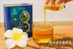 金禾源亚麻籽油丨健康好油 儿童 孕妇都可食用 |500ml*2桶【严选X米面粮油】