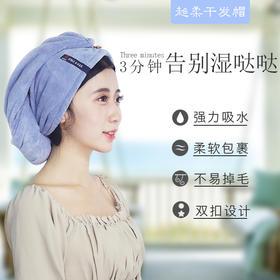 日本爆款【3分钟告别湿哒哒】超强吸水速干发帽 不伤发丝 长发也能用 干发帽毛巾浴巾套装
