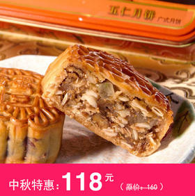 【广州酒家经典系列】五仁月饼750g