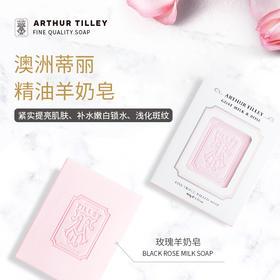澳洲进口ARTHUR TILLEY蒂丽羊奶皂(玫瑰)香皂去黑头洗脸控油精油洁面沐浴宝宝孕妇