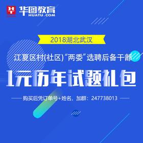 2018江夏两委班子招聘1元礼包