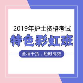 2019年护士特色彩虹班