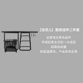 【住范儿自营】黑色系列厨房挂件两件套 限时特价
