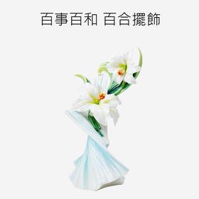 法蓝瓷 百事百合 百合花束摆件