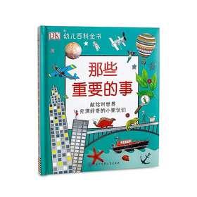 DK幼儿百科全书——那些重要的事 2岁+