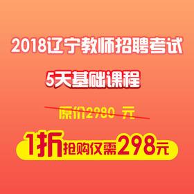 2018辽宁教师招聘考试 5天基础课程