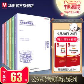 【学习包】公务员考霸笔记 全套6本