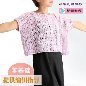 小羊驼蝙蝠衫编织材料包小辛娜娜钩织套头衫澳洲羊驼毛衣编织教程