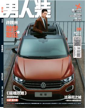 《男人装》杂志2018年9月刊