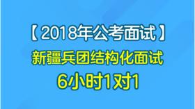 【2018年公考面试】 新疆兵团结构化面试6小时1对1