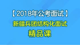 【2018年公考面试】 新疆兵团结构化面试精品课