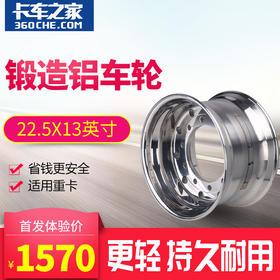 【包邮】珀然 铝制轮圈 铝圈 车轮 省钱利器 散热快 防爆胎 耐磨 尺寸:22.5X13