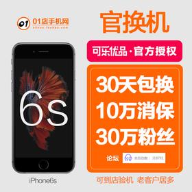 iPhone 6s官换机