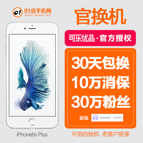 iPhone 6s Plus 官换机【单机】