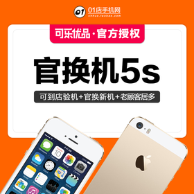 iPhone 5s官换机【单机】