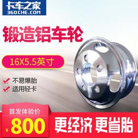 【包邮】珀然 铝轮圈 铝圈 车轮 省钱利器 散热快 防爆胎 耐磨 尺寸:16X5.5