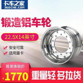 【包邮】珀然 铝制轮圈 铝圈 车轮 省钱利器 散热快 防爆胎 耐磨 尺寸:22.5X14