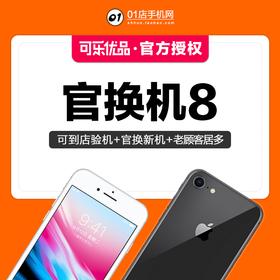 iPhone8官换机/99新【单机】