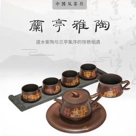 兰亭雅陶茶具