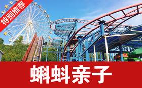 拼团!!我29.9元拼了融城欢动世界12选4一大一小亲子票,据说是长沙最好玩的游乐园,值得体验!