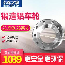 珀然 锻造铝圈 22.5X8.25【包邮】