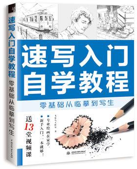 【飞乐鸟正版图书】速写入门自学教程 零基础从临摹到写生