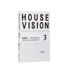 探索家3 家的未来2018 HOUSE VISION 设计大师原研哉新作 原研哉 著