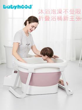 【预售 10月18日发货】世纪宝贝折叠浴桶