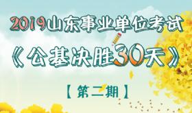 2019山东事业单位考试《公基决胜30天》第二期