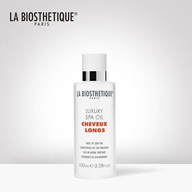 La Biosthetique贝伊丝 修护油