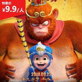 中秋特价观影,只要9.9就可带娃一起去看3d电影《大闹西游》,数量有限还不快抢!
