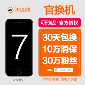 Apple/苹果iPhone 7 国行官换机未激活/95新