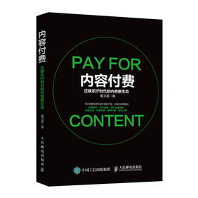 内容付费 泛娱乐IP时代的内容新生态