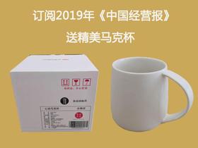 订阅《中国经营报》,送精美马克水杯。