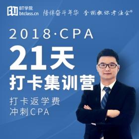 CPA21天打卡集训营(唯一加入入口)