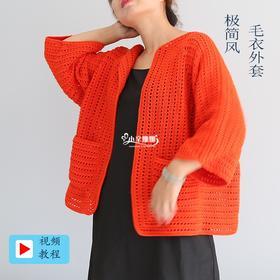 极简风毛衣外套编织材料包小辛娜娜钩织成人毛衣外套澳洲羊毛线衣