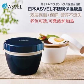 日本ASVEL保温饭盒 真空不锈钢日式成人双层便当盒 可加热微波炉