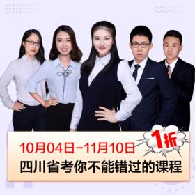 2018下半年四川省考系统提分班11期