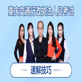 """2018重庆交通行政执法人员录用考试""""速解技巧精讲""""(行测+申论)"""