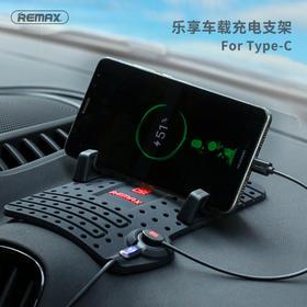 REMAX RC-FC1 乐享车载充电支架