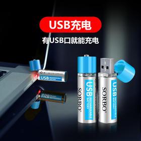 SORBO硕而博5号/7号 USB可充电电池 聚合物锂电池冲电电池AA号AAA号